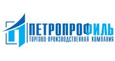 Оптовый поставщик комплектующих «Петропрофиль», г. Санкт-Петербург