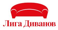 Мебельная фабрика «Лига Диванов»