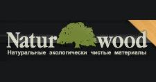 Оптовый поставщик комплектующих «Naturewood», г. Москва