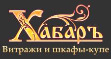 Розничный поставщик комплектующих «Хабаръ», г. Нижний Новгород