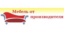 Мебельный магазин «Диван 38», г. Ангарск