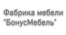 Мебельная фабрика «БонусМебель», г. Тюмень