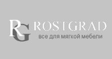 Розничный поставщик комплектующих «РостГрад», г. Краснодар