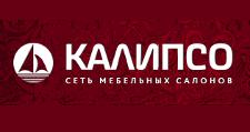 Салон мебели «Калипсо», г. Воронеж