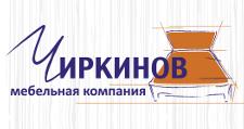 Мебельная фабрика «Чиркинов»