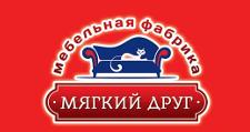 Мебельная фабрика «Мягкий друг», г. Киров