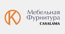 Розничный поставщик комплектующих «Casalama», г. Москва