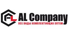 Оптовый поставщик комплектующих «АэЛь Компани», г. Москва