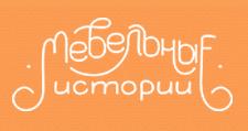 Мебельная фабрика «Мебельные истории», г. Челябинск