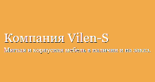 Салон мебели «Vilen-S», г. Саратов