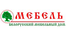 Салон мебели «Белорусский мебельный дом», г. Нижний Новгород
