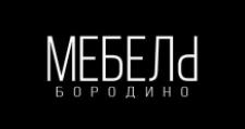 Мебельная фабрика «Мебель Бородино», г. Бородино