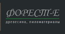 Розничный поставщик комплектующих «Форест-Е», г. Екатеринбург