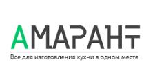 Розничный поставщик комплектующих «Амарант», г. Санкт-Петербург