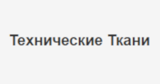 Оптовый поставщик комплектующих «Технические Ткани», г. Нижний Новгород