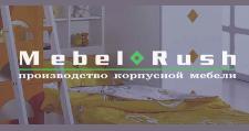 Изготовление мебели на заказ «МебельRush», г. Пенза