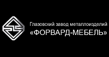 Мебельная фабрика «ГЗМИ ФОРВАРД-МЕБЕЛЬ», г. Глазов