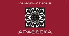 Изготовление мебели на заказ «Арабеска», г. Тольятти