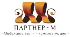 Розничный поставщик комплектующих «Партнер-М», г. Набережные Челны