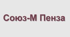 Розничный поставщик комплектующих «Союз-М», г. Пенза