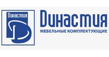 Розничный поставщик комплектующих «Династия», г. Челябинск