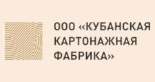 Оптовый поставщик комплектующих «Кубанская Картонажная Фабрика», г. Кропоткин