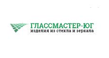 Оптовый поставщик комплектующих «Глассмастер-ЮГ», г. Краснодар