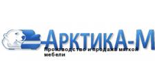 Мебельный магазин «Арктика-М», г. Санкт-Петербург