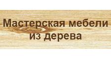 Изготовление мебели на заказ «Мастерская мебели из дерева», г. Красноярск