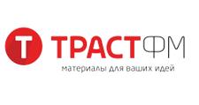 Розничный поставщик комплектующих «Траст ФМ», г. Екатеринбург
