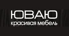 Мебельный магазин «ЮВАЮ», г. Красноярск