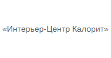 Салон мебели «Интерьер-Центр Калорит», г. Улан-Удэ