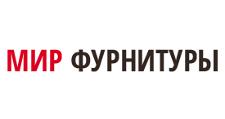 Розничный поставщик комплектующих «МИР ФУРНИТУРЫ», г. Кемерово