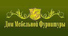 Розничный поставщик комплектующих «Дом мебельной фурнитуры», г. Уфа