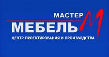 Мебельная фабрика «Мастер Мебель-М», г. Астрахань