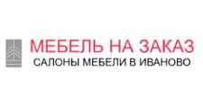 Салон мебели «Мебель на заказ», г. Иваново