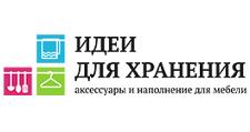Фурнитура «Идеи для хранения», г. Санкт-Петербург