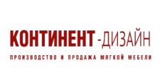 Мебельная фабрика «Континент-дизайн»