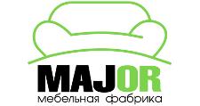 Мебельная фабрика «MAJOR», г. Кузнецк