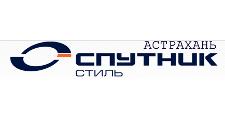 Салон мебели «СПУТНИК», г. Астрахань