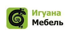 Интернет-магазин «Игуана Мебель», г. Уфа