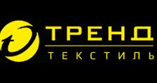 Оптовый поставщик комплектующих «ТРЕНД ТЕКСТИЛЬ», г. Москва