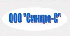 Розничный поставщик комплектующих «Синхро-С», г. Екатеринбург