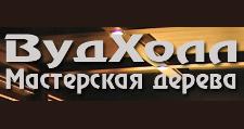 Изготовление мебели на заказ «ВудХолл», г. Хабаровск