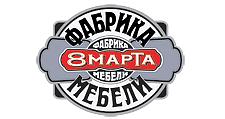 Мебельная фабрика «8 марта», г. Москва