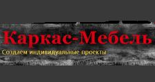 Изготовление мебели на заказ «Каркас Мебель», г. Рязань