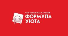 Салон мебели «Формула Уюта», г. Советск