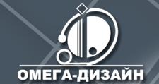 Розничный поставщик комплектующих «Омега-Дизайн», г. Санкт-Петербург