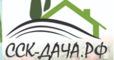 Интернет-магазин «ССК-ДАЧА», г. Самара