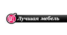 Салон мебели «Лучшая мебель», г. Тюмень
